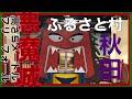 【秋田横手】GOTO悪魔城【ワンダーキャッスル】秋田ふるさと村へ