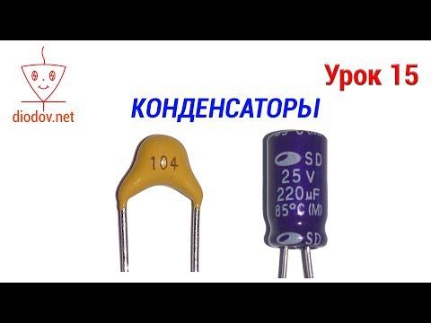 Как прочитать маркировку конденсатора