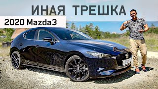 Тест новой Mazda3 2020