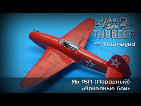 War Thunder | Як-15П — пролетайте, товарищи пролетарии!
