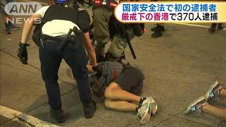 香港返還23年 民主派デモ敢行 370人拘束(20/07/02)