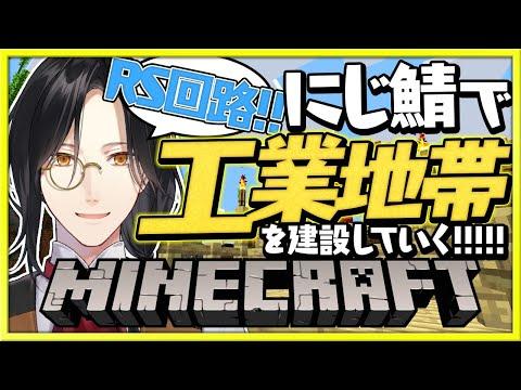 【マイクラ】ウィザー倒して工業化促進!!!【シェリン/にじさんじ】