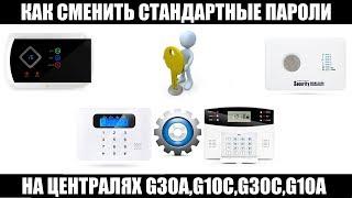 Налаштування gsm сигналізації . Випуск№3: Як змінити паролі на gsm сигналізації