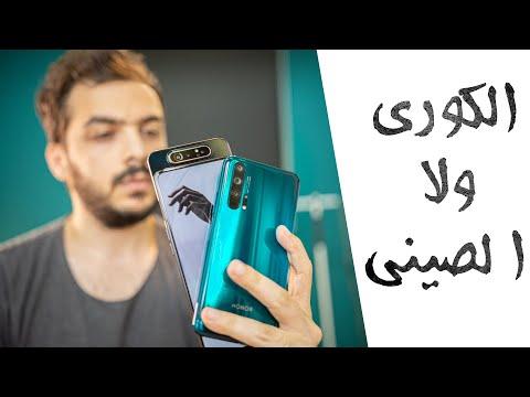تشتري موبايل كوري ولا صيني؟!.. Samsung A80 VS Honor 20 Pro