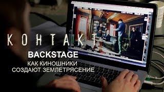 Контакт. Backstage. Как киношники создают землетрясение