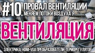 видео Вентиляторы для вентиляции: выбор и требования