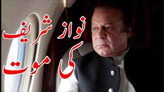Nawaz Sharif ka Qatal aur Oske Pakistan pe Burey Asrat, Kia Pakistan Army NS ko Bacha Pai Gi? Maryam