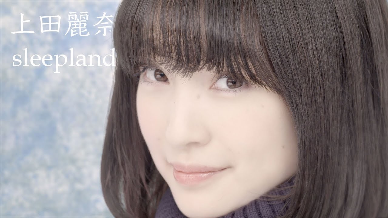 顔がアップの上田麗奈画像