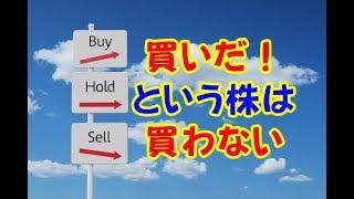 みんなが「買いだ!」という株は買わない thumbnail