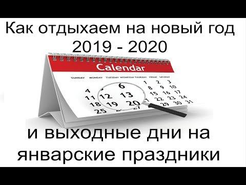 Как отдыхаем на новый год 2019-2020 и выходные дни на январские праздники