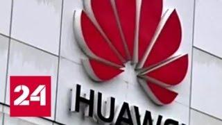 Игра по-крупному: США обвиняют Huawei в шпионаже - Россия 24
