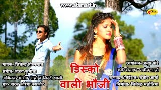 Latest Garhwali Song 2018 #Disko Wali Bhauji #डिस्को वाली भौजी #Jitendra Tomkyal #Pahadi Song