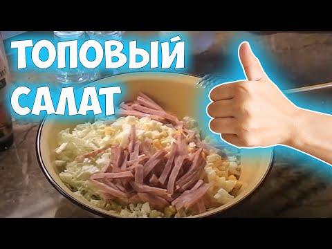 Простой салат из пекинской капусты - пошаговый рецепт с