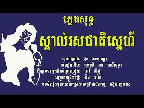 ស្គាល់រសជាតិស្នេហ៍ ភ្លេងសុទ្ធ សុគន្ធកញ្ញា ,Skiol Rous Cheat Sne, Karaoke Khmer for sing