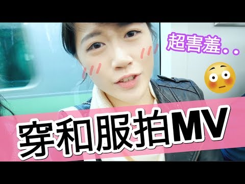 第一次拍MV就穿和服!👘拍攝黃明志Tokyo Bon MV!|MaoMaoTV