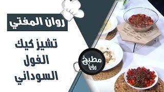 تشيز كيك الفول السوداني والشوكولاته - روان المفتي