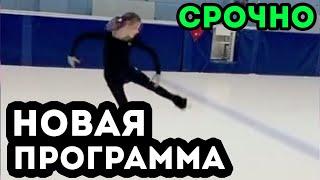 Косторная показала новую программу Переход Медведевой в парное катание