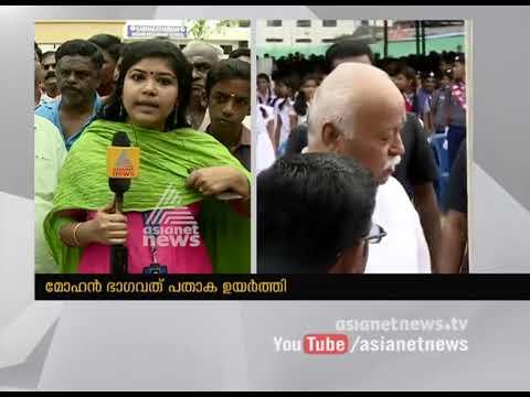 RSS chief Mohan Bhagwat hoists flag at Kerala school