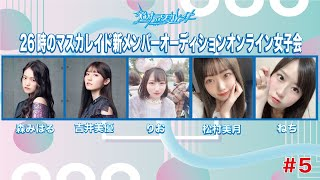 26時のマスカレイド新メンバーオーディションオンライン女子会#5