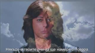 Deep Purple- Fortuneteller Превод