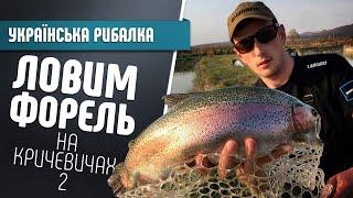 Рибалка 2019 ловля форелі. Кричевичі Area Fishing