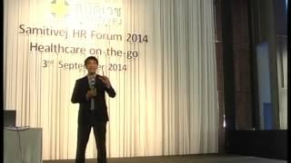 Samitivej HR Forum 2014 EP.24/27