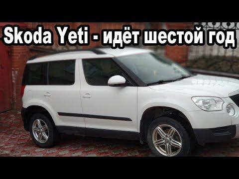 Skoda Yeti - Отзыв владельца, косяки пяти лет