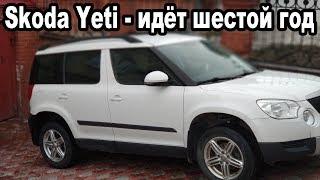 видео Отзыв о Skoda Yeti 2011 г.в. с пробегом 196000 км. Проблем много, но машиной доволен