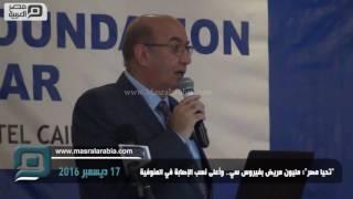 مصر العربية | «تحيا مصر»: مليون مريض بفيروس سي.. وأعلى نسب الإصابة في المنوفية