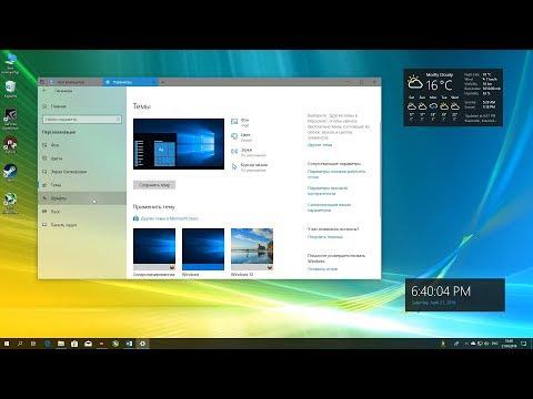 Как включить Sets и Screen Clips в Windows 10 Redstone 5