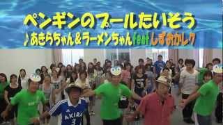 2012/8/19 あきらちゃん&ラーメンちゃん☆ feat.しずおかレク @常葉短大...