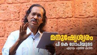 മനുഷ്യേശ്വരം -  പി. കെ ഗോപിയുടെ ഏറ്റവും പുതിയ കവിത   PK Gopi