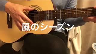 吉田拓郎の風のシーズンを弾き語りで歌いました。