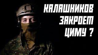 SORM INFO - Калашников қарсы Қытай АК