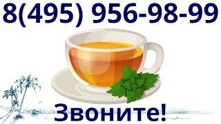 Купить чай оптом в Краснодаре