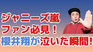 嵐ドキュメンタリーNetflix独占ARASHI's Diary  Voyage 5x20の5話6話活動休止直後のメンバーの言葉に泣く