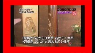 ▲裏・歴史▼ 坂本龍馬暗殺!手引きした妻・お龍の正体とは!?①[ミステリー#8]