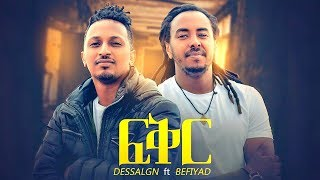 Dess ft. Befiyad - Fikir | ፍቅር - New Ethiopian Music 2019 (Official Video)