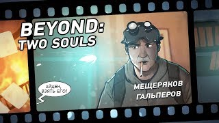 Кино-марафон имени Дэвида Кейджа! Beyond: Two Souls