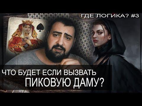 ВЫЗВАЛ ПИКОВУЮ ДАМУ! Где логика? #3  жирный feat Инквизитор Махоун