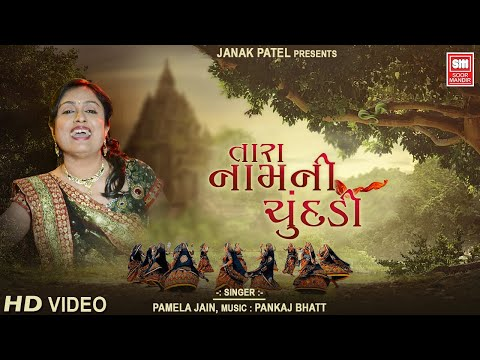 Tara Naam Ni Chundadi - Raas - Pamela Jain - Soor Mandir