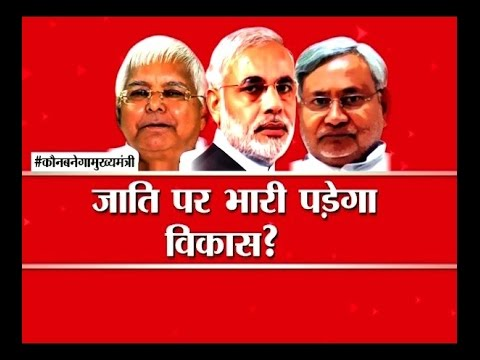 Big Debate: Will development win against caste politics in Bihar elections?