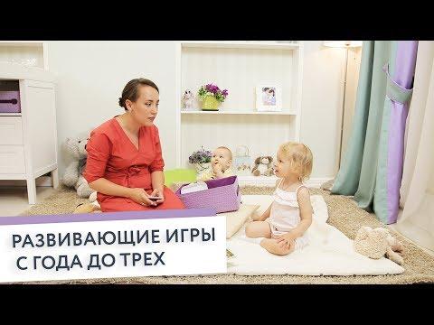 видео: Лучше, чем развивашки. Играем дома с детками до 3 лет