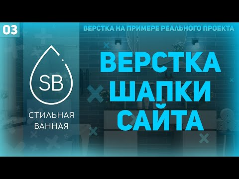 ВЕРСТКА ШАПКИ, РАБОТА С SVG - ВЕРСТКА РЕАЛЬНОГО ПРОЕКТА #3