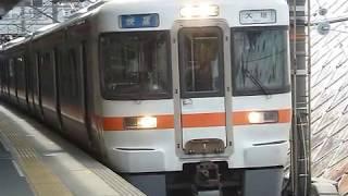 [警笛2回あり]JR東海 313系0番台+1100番台 東海道本線 快速 金山駅発車