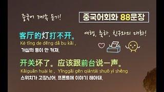 중국어회화 필수 88문장 계속 듣기! (여행, 감사, 친구와의 대화 등) 카일중국어