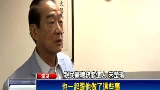 2016總統-駁出關說 宋嗆國黨「造出來的話」-民視新聞 thumbnail