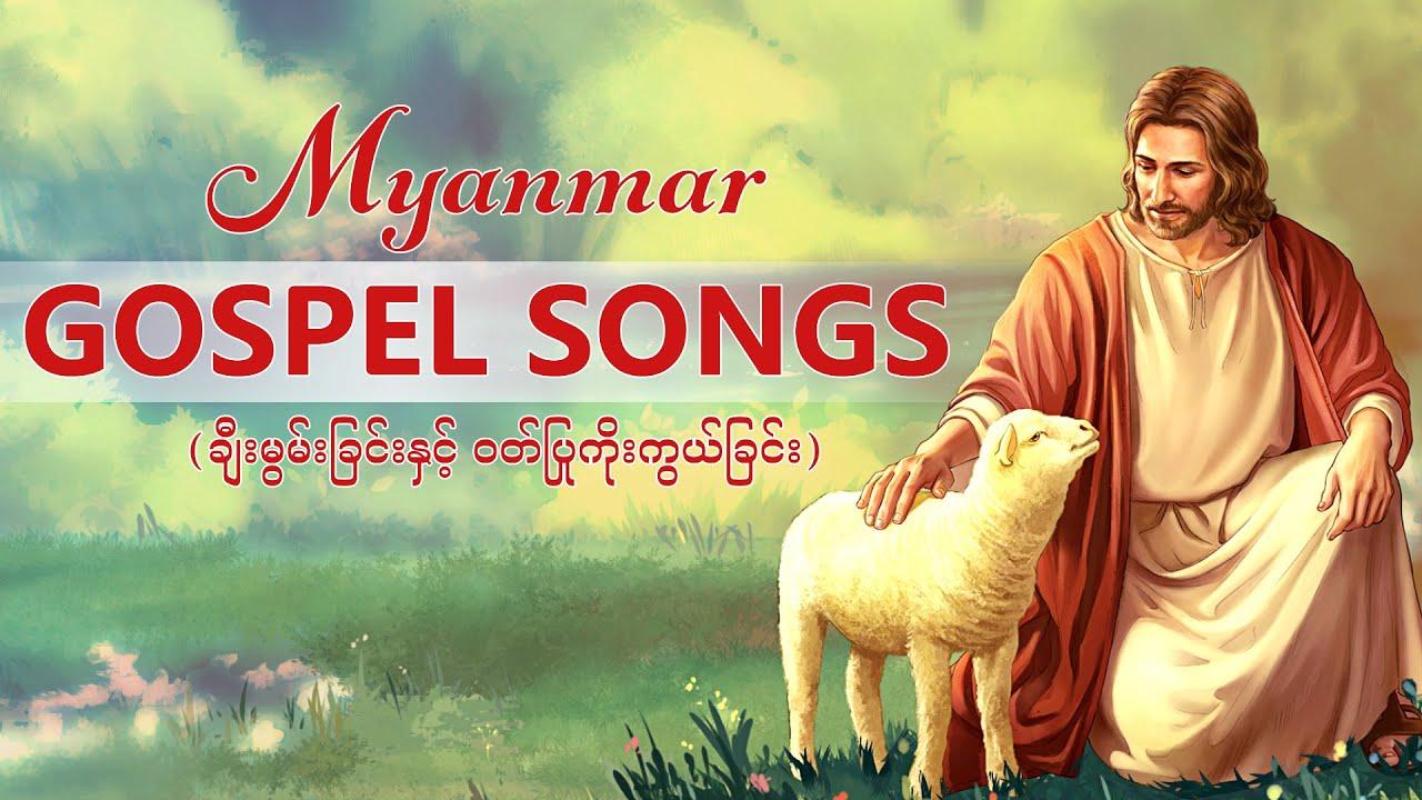 Myanmar Christian Songs With Lyrics - 15 Myanmar Hymns