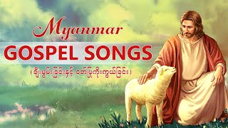 Myanmar Song Collection - အကောင်းဆုံးတေးများ ၂၀၁၉ ချီးမွမ်းခြင်းနှင့် ဝတ်ပြုကိုးကွယ်ခြင်း