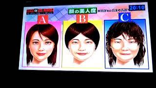 山辺節子 ヤバすぎる件!?顔の分析結果!? 山辺節子 検索動画 4